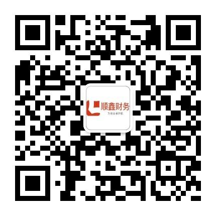 顺鑫财务微信公众号